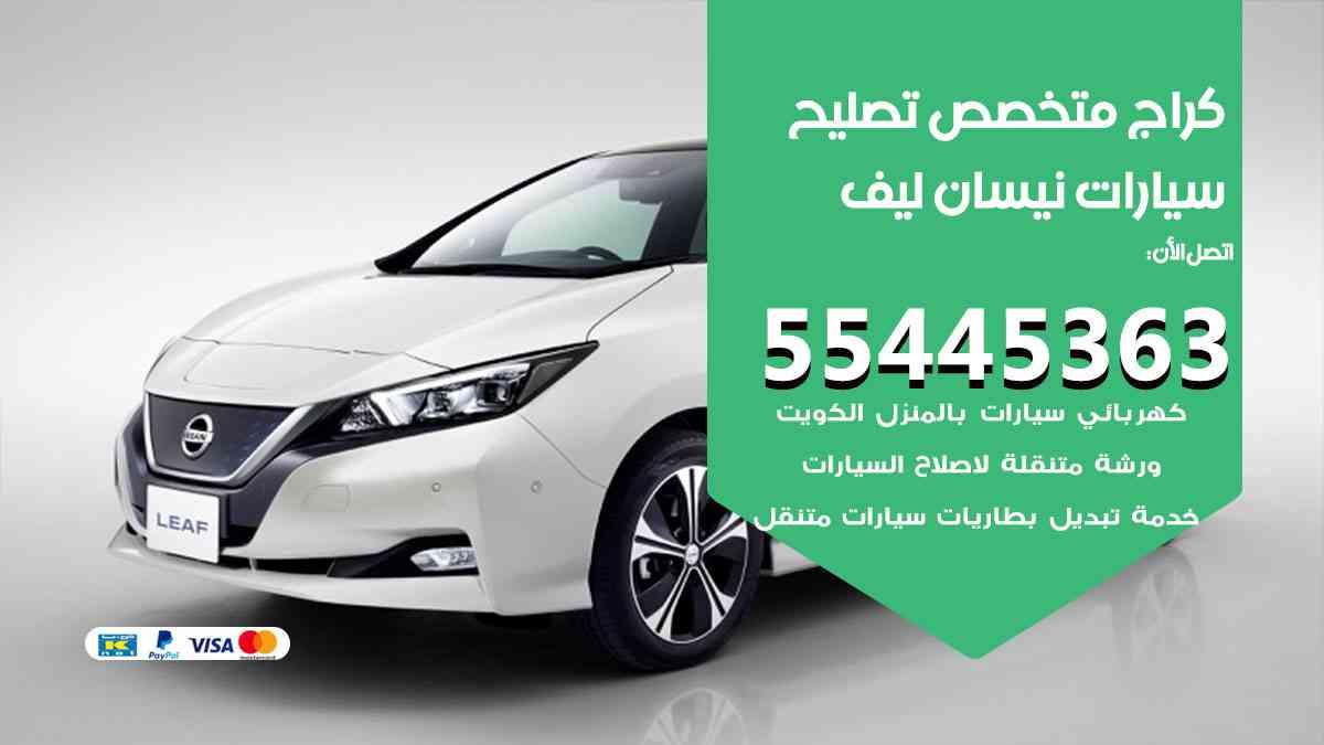 كراج تصليح نيسان ليف الكويت