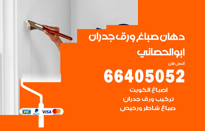 رقم صباغ ابوالحصاني