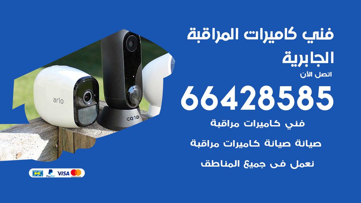فني كاميرات الجابرية