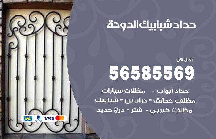 حداد شبابيك الدوحة