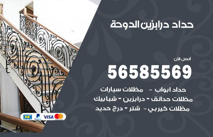 حداد درابزين الدوحة
