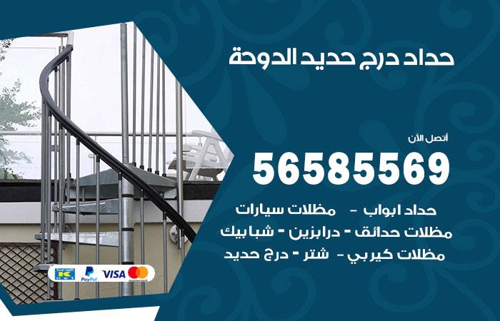 حداد درج حديد الدوحة