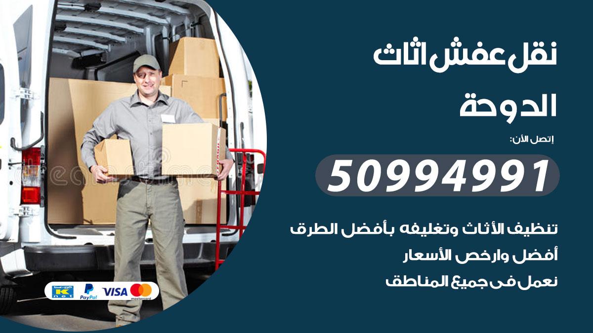 رقم نقل عفش الدوحة