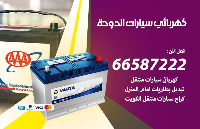 كهربائي سيارات الدوحة