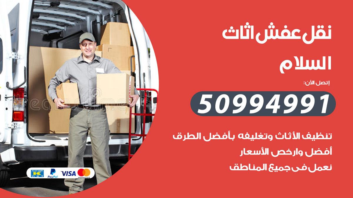 رقم نقل عفش السلام