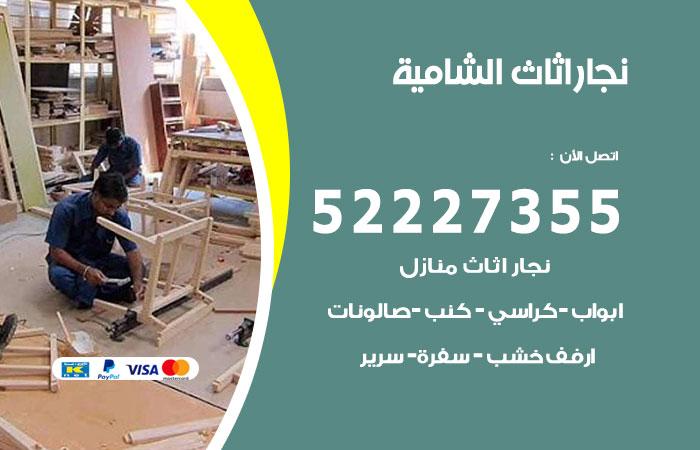 رقم نجار الشامية