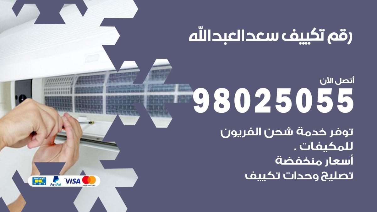 رقم تكييف سعد العبدالله