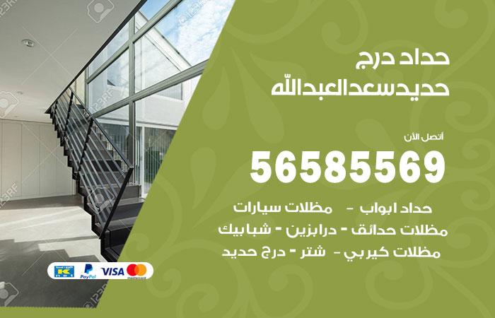 حداد درج حديد سعد العبدالله