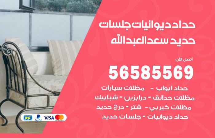 حداد ديوانيات سعد العبدالله