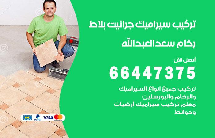 تركيب سيراميك سعد العبدالله