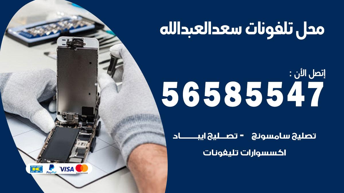 محل تلفونات سعد العبدالله