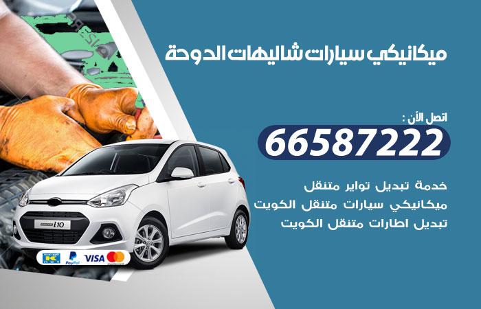 ميكانيكي سيارات شاليهات الدوحة