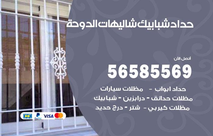 حداد شبابيك شاليهات الدوحة