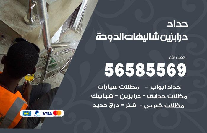 حداد درابزين شاليهات الدوحة