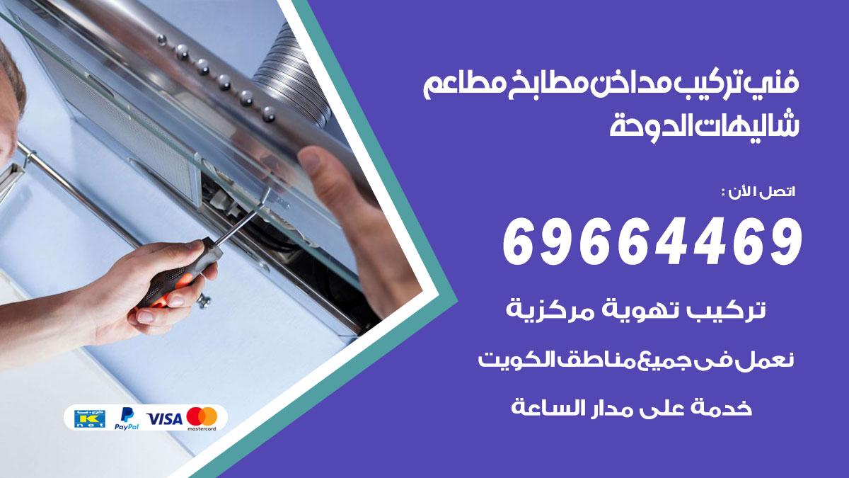 فني تركيب مداخن شاليهات الدوحة