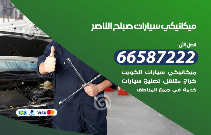 ميكانيكي سيارات صباح الناصر