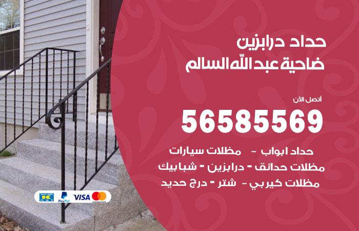 حداد درابزين ضاحية عبدالله السالم