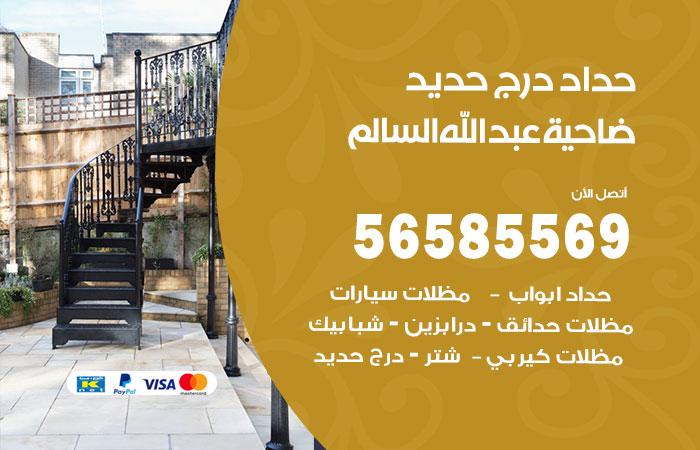 حداد درج حديد ضاحية عبدالله السالم