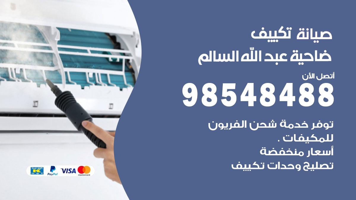 صيانة تكييف ضاحية عبدالله السالم