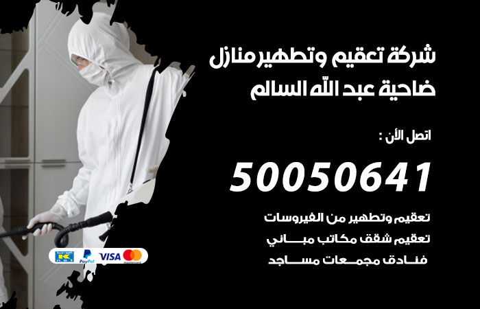 مكتب أفراح ضاحية عبدالله السالم