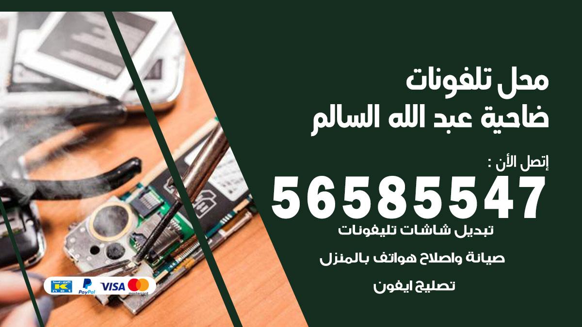 محل تلفونات ضاحية عبدالله السالم