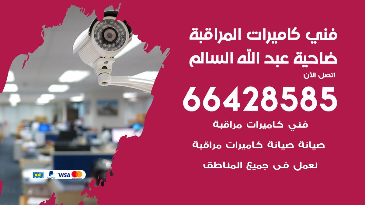فني كاميرات ضاحية عبدالله السالم