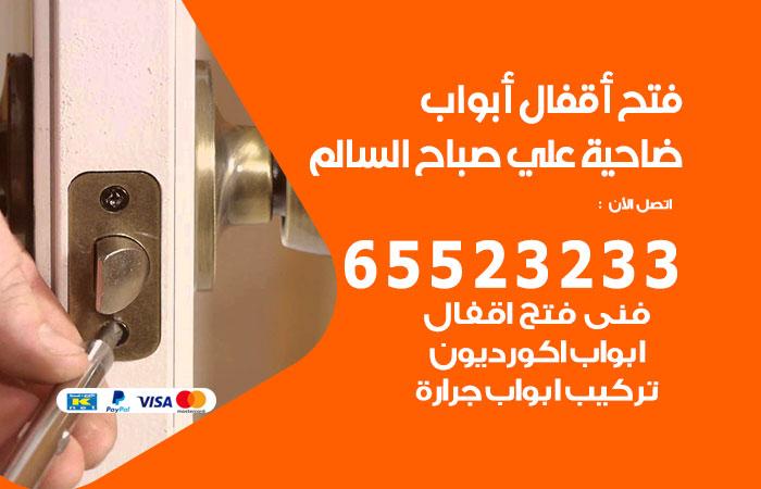 فتح أبواب واقفال ضاحية علي صباح السالم