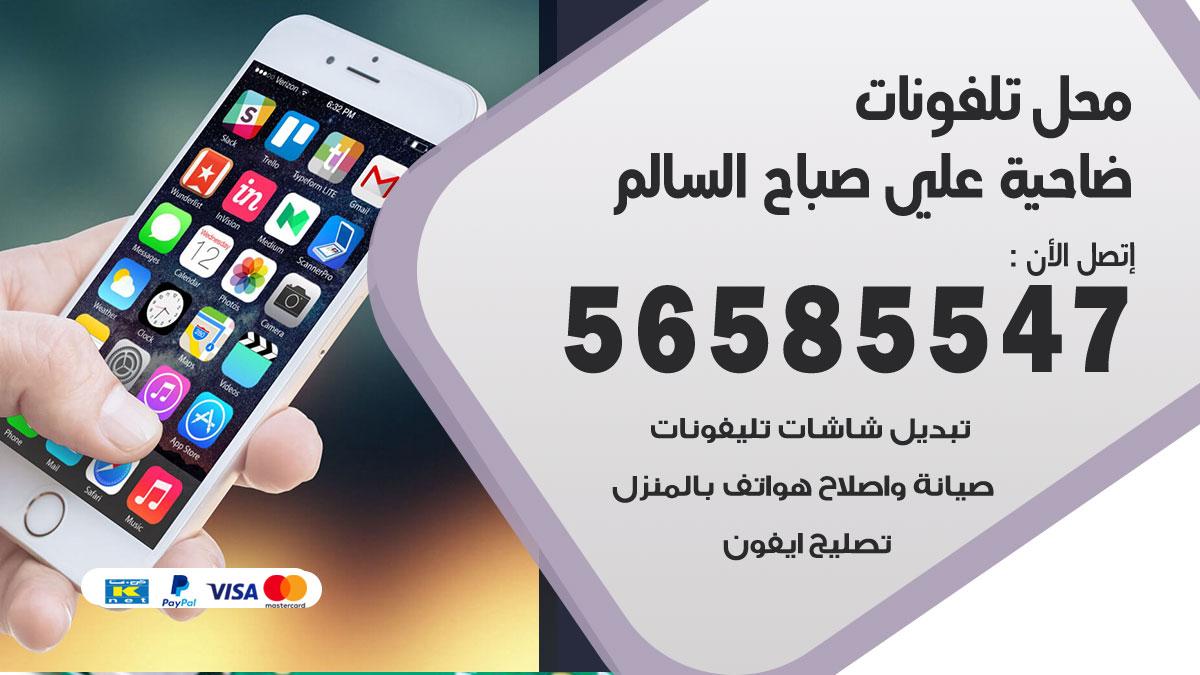 محل تلفونات ضاحية علي صباح السالم