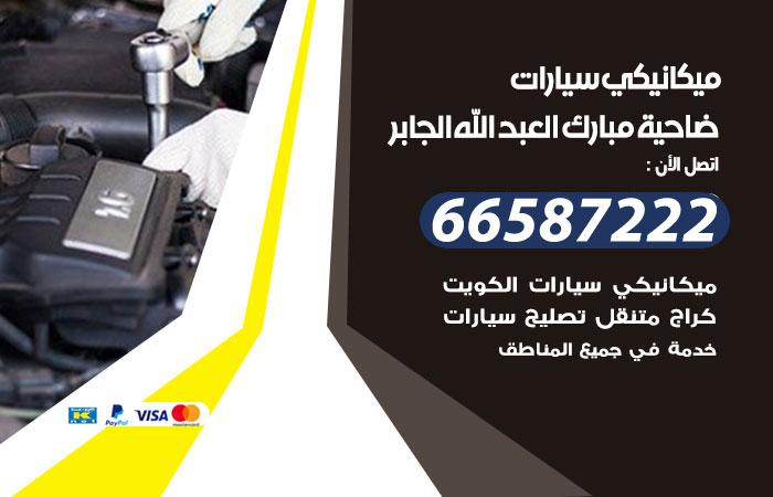 ميكانيكي سيارات ضاحية مبارك العبدالله الجابر