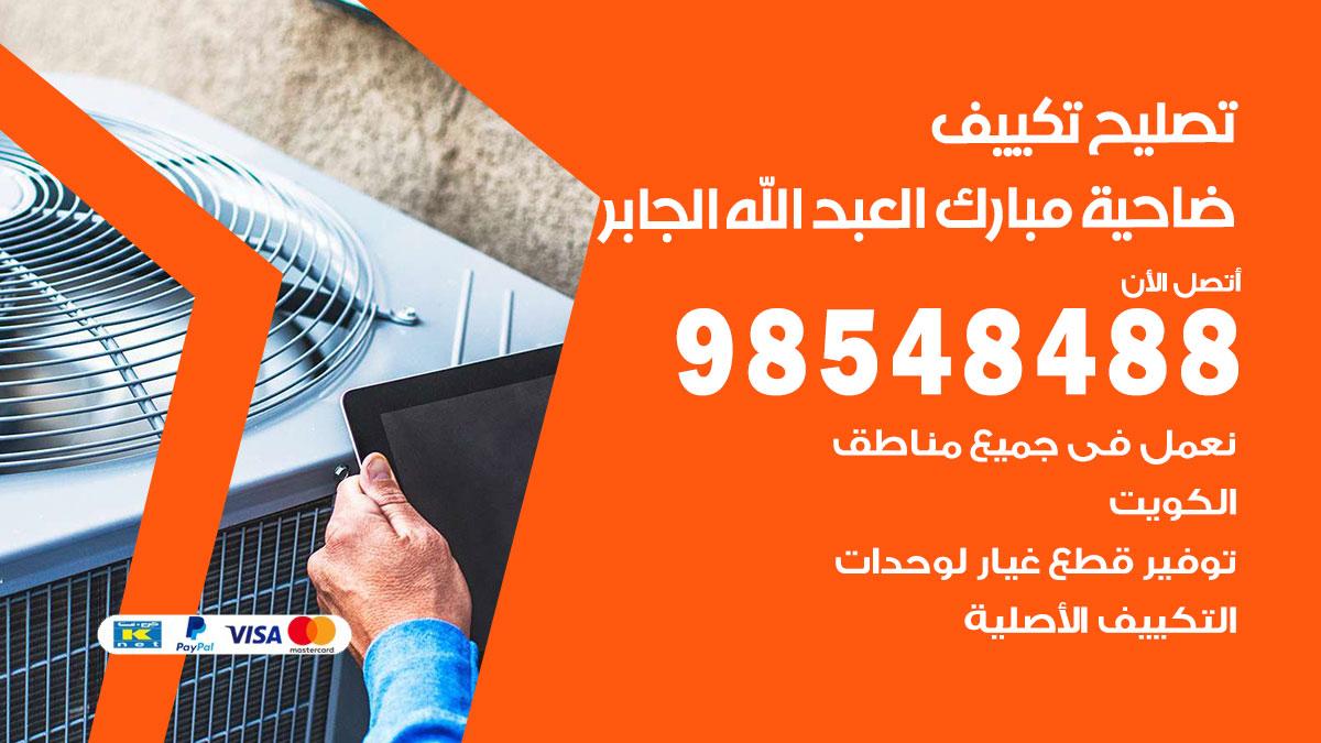 تصليح تكييف ضاحية مبارك العبدالله الجابر