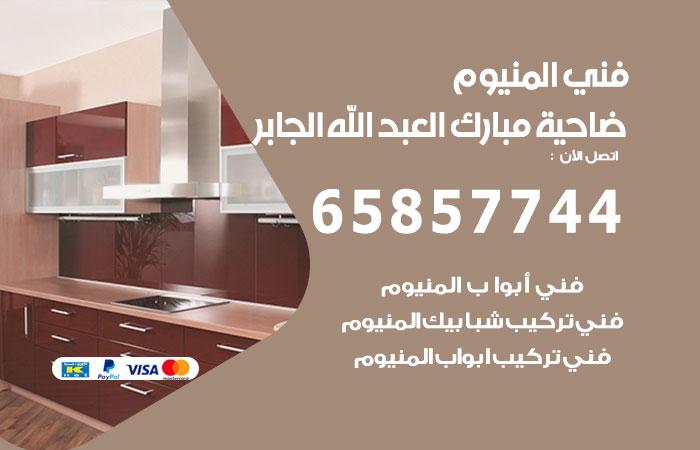 فني صيانة المنيوم ضاحية مبارك العبدالله الجابر