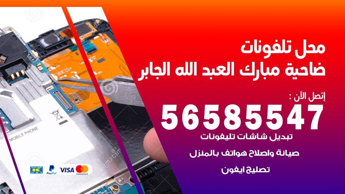 محل تلفونات ضاحية مبارك العبدالله الجابر