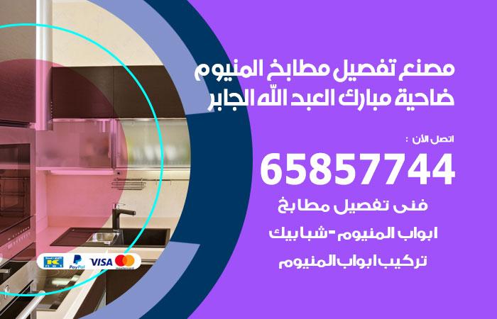 تفصيل مطابخ المنيوم ضاحية مبارك العبدالله الجابر
