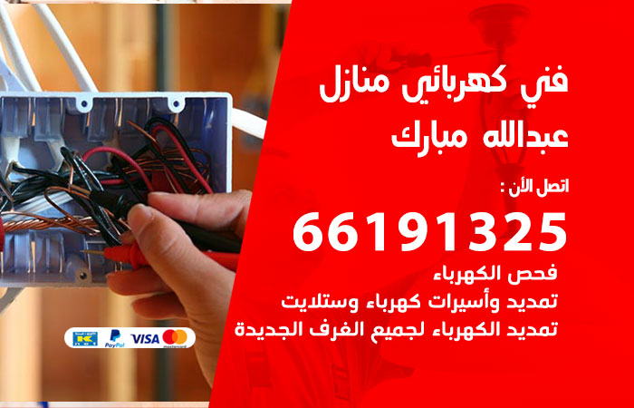 كهربائي عبدالله مبارك