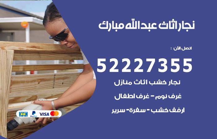 رقم نجار عبدالله مبارك