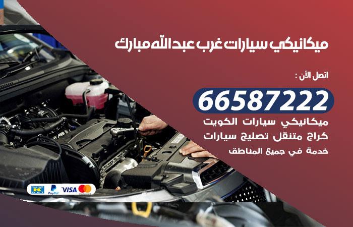 ميكانيكي سيارات غرب عبدالله مبارك
