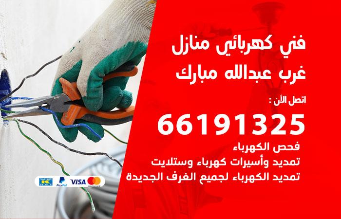 كهربائي غرب عبدالله مبارك