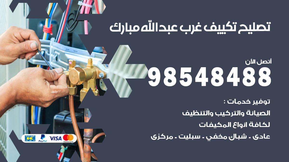 تصليح تكييف غرب عبدالله مبارك
