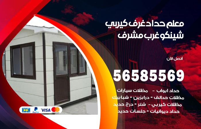 حداد غرف كيربي غرب مشرف