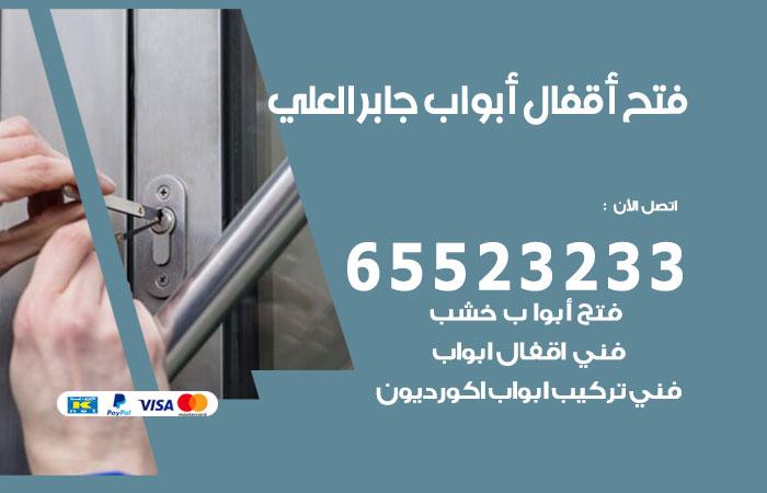 فتح أبواب واقفال جابر العلي