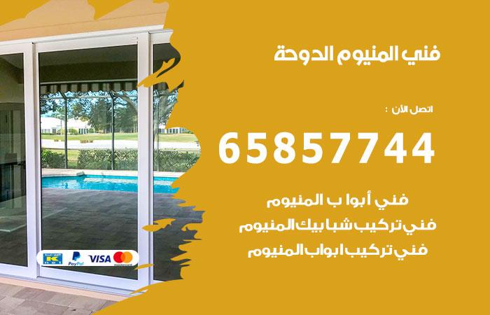 فني صيانة المنيوم الدوحة