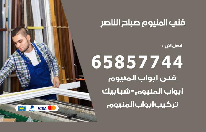فني صيانة المنيوم صباح الناصر
