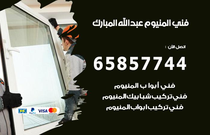 فني صيانة المنيوم عبدالله مبارك