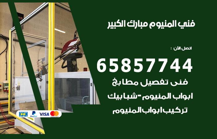 فني صيانة المنيوم مبارك الكبير