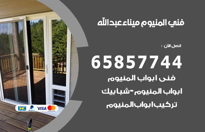 فني صيانة المنيوم ميناء عبدالله