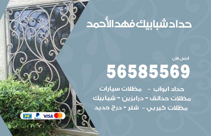 حداد شبابيك فهد الاحمد