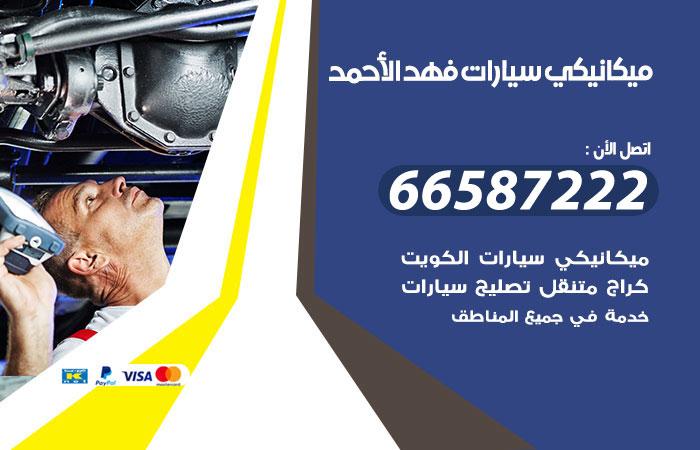 ميكانيكي سيارات فهد الاحمد