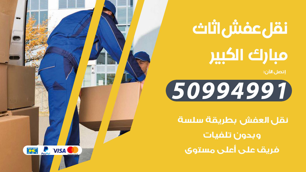 رقم نقل عفش مبارك الكبير