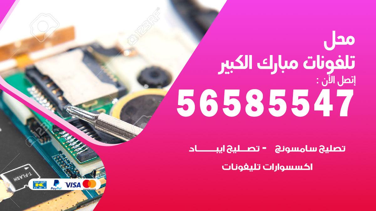 محل تلفونات مبارك الكبير