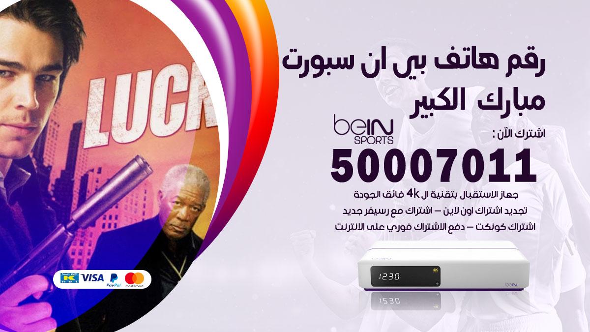رقم هاتف بي ان سبورت مبارك الكبير